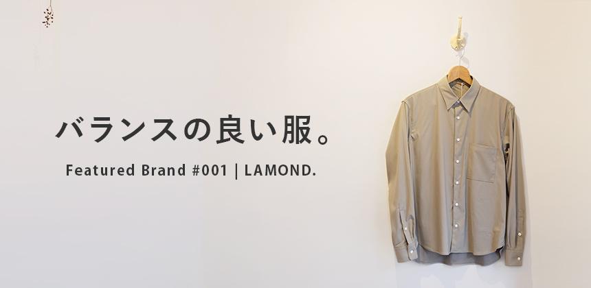 絶妙なバランス感覚が注目のブランド「LAMOND.」